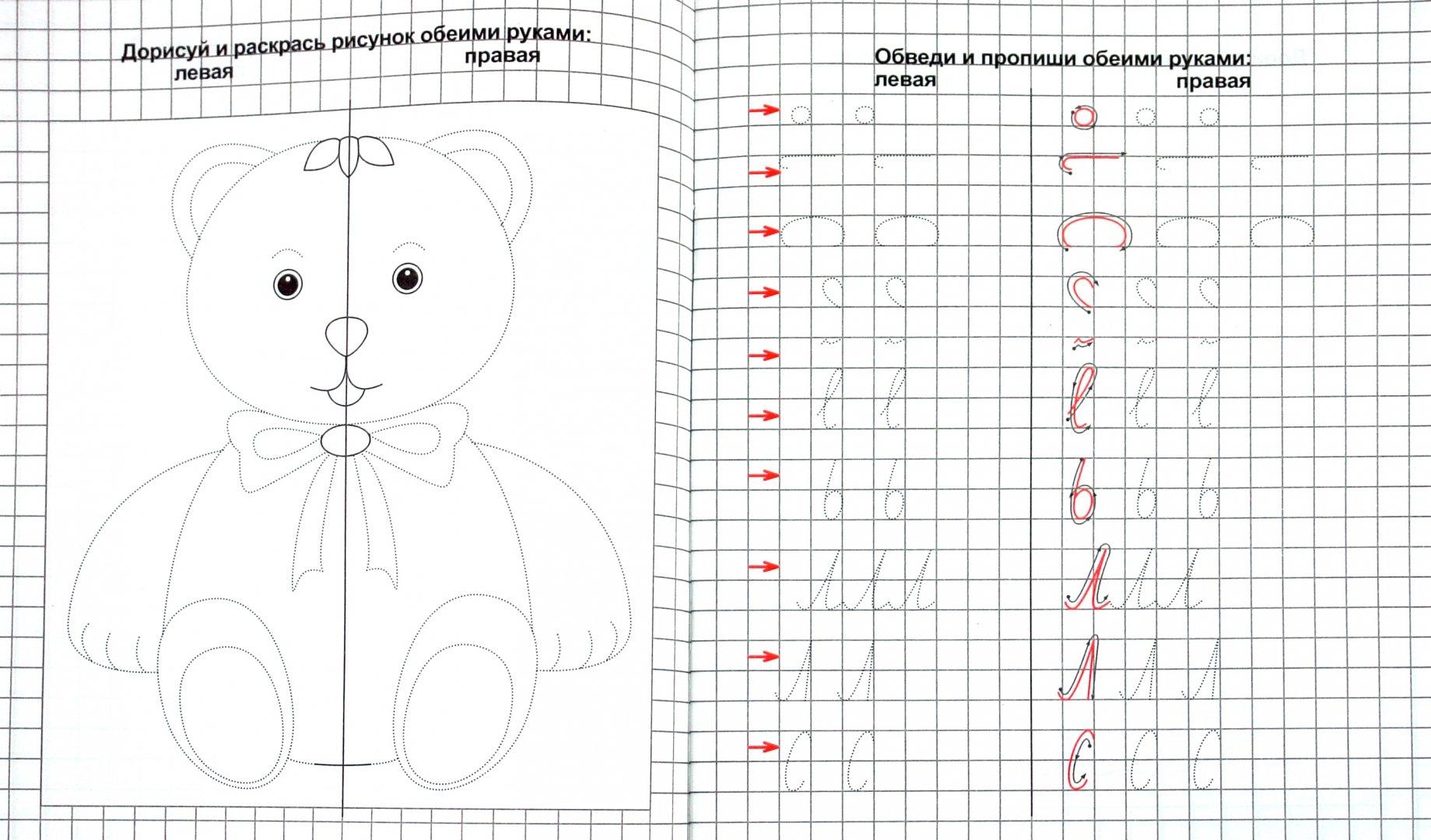 Иллюстрация 1 из 9 для Пишем и рисуем обеими руками | Лабиринт - книги. Источник: Лабиринт
