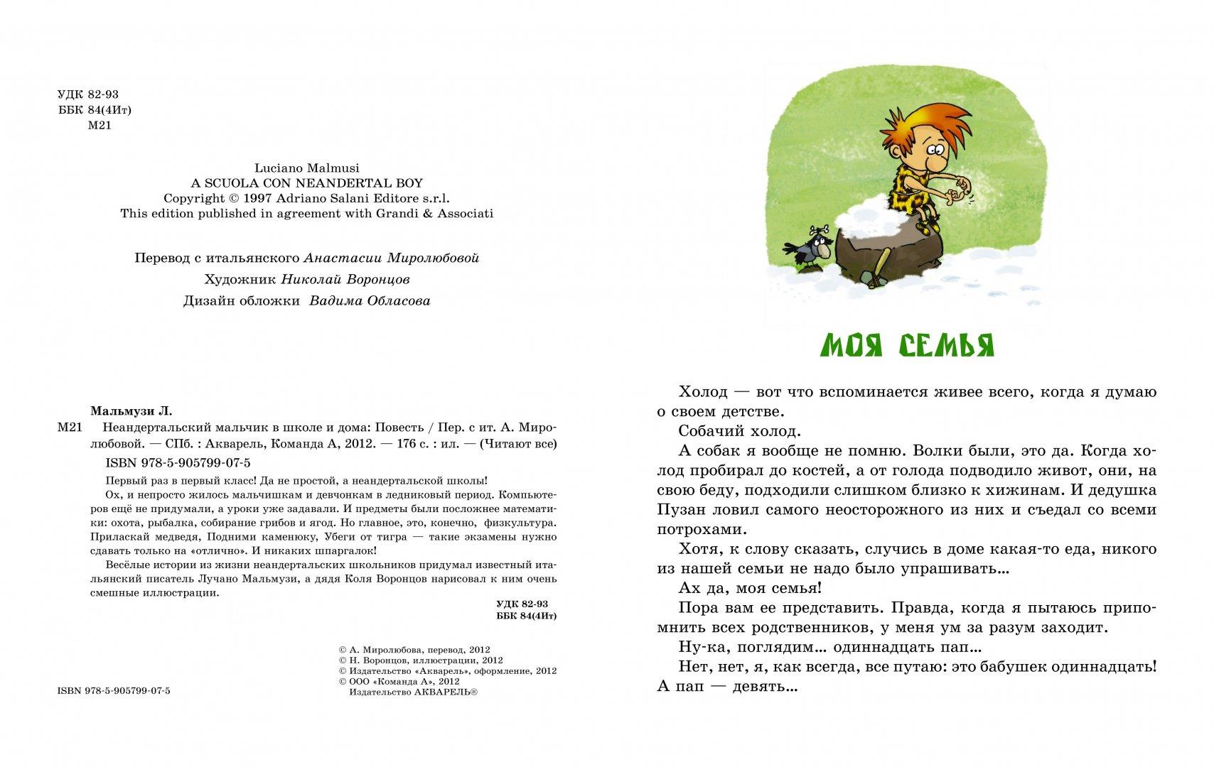 Иллюстрация 1 из 60 для Неандертальский мальчик в школе  и дома - Лучано Мальмузи | Лабиринт - книги. Источник: Лабиринт