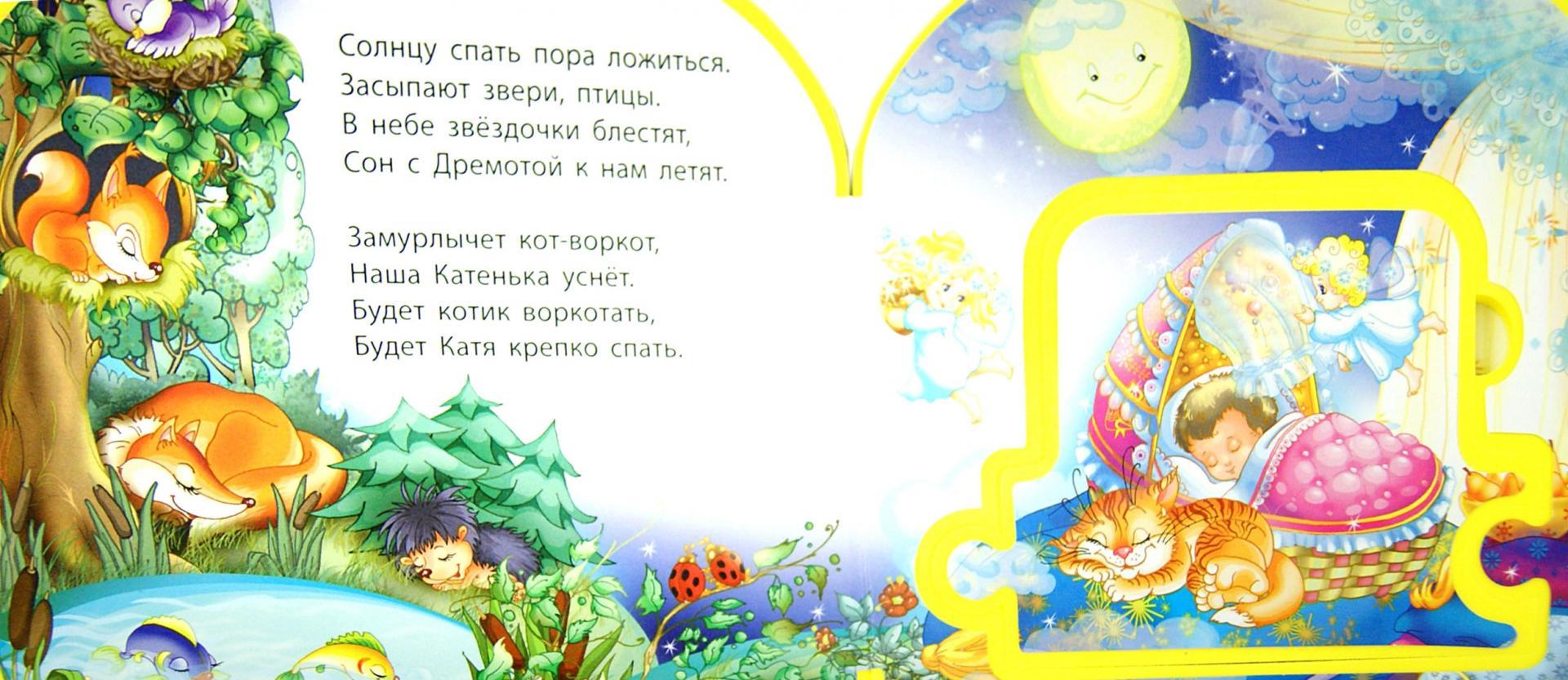 Иллюстрация 1 из 10 для Баю-баю-баюшки - Сергей Гордиенко | Лабиринт - книги. Источник: Лабиринт