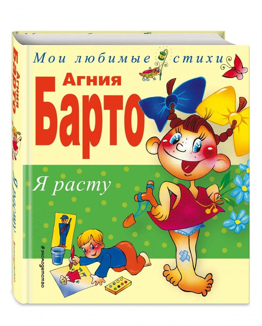 Иллюстрация 1 из 42 для Я расту - Агния Барто   Лабиринт - книги. Источник: Лабиринт