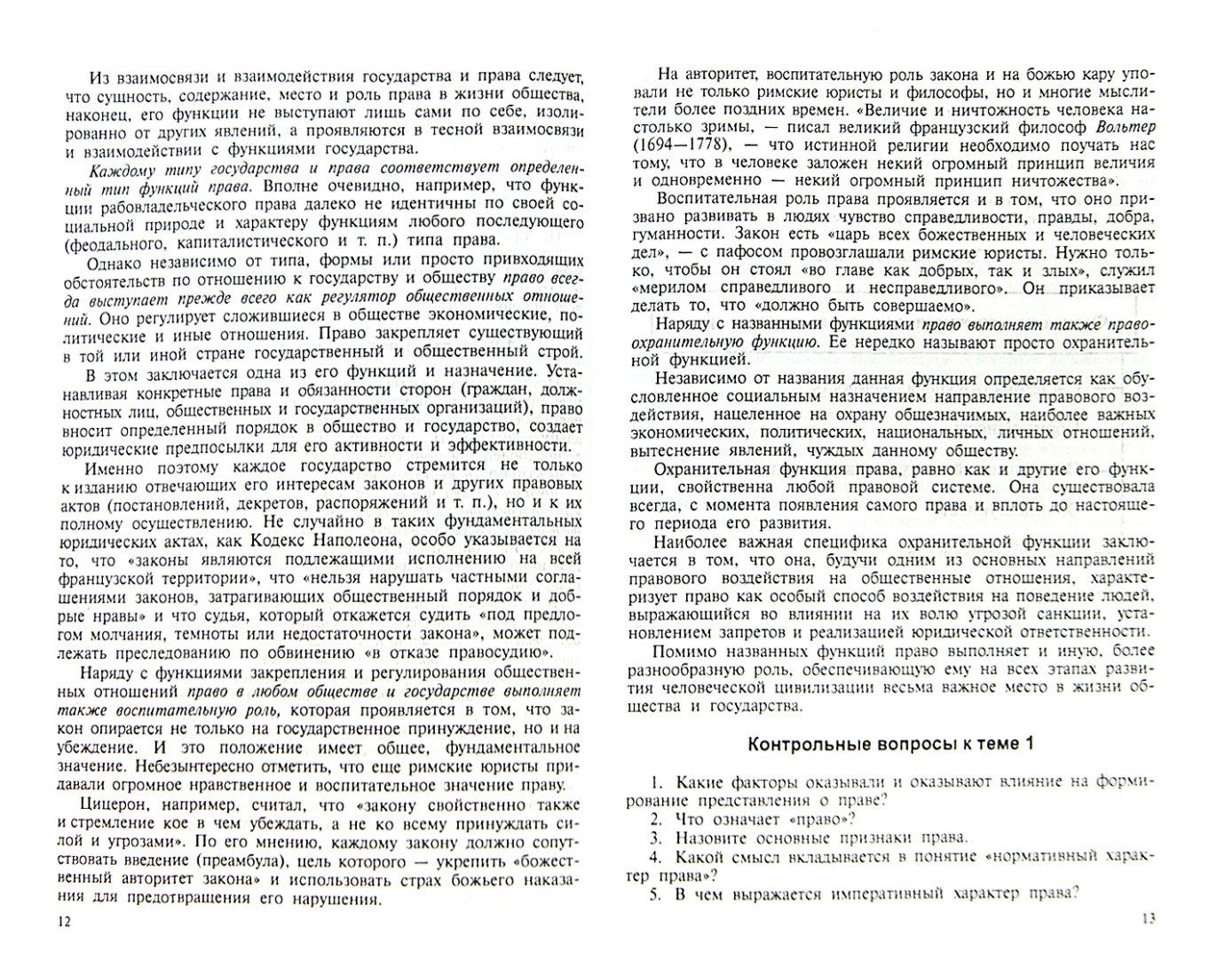 Иллюстрация 1 из 14 для Основы права. Учебник - Марченко, Дерябина | Лабиринт - книги. Источник: Лабиринт