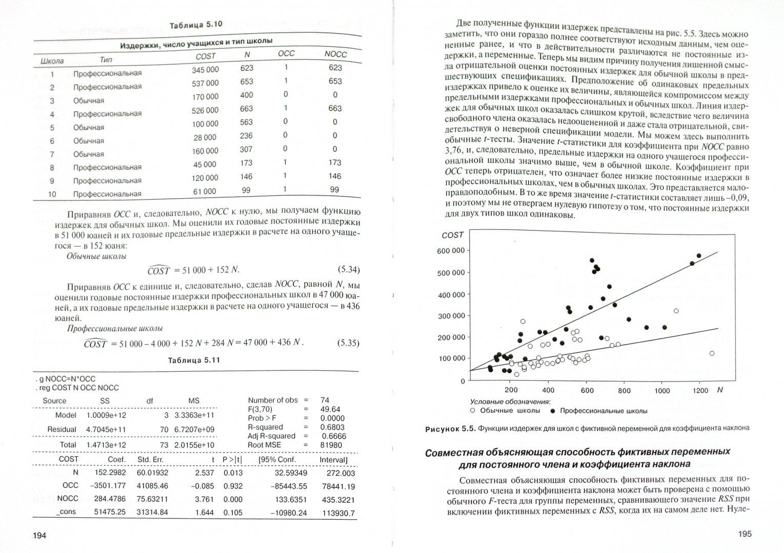Иллюстрация 1 из 11 для Введение в эконометрику - Кристофер Доугерти | Лабиринт - книги. Источник: Лабиринт