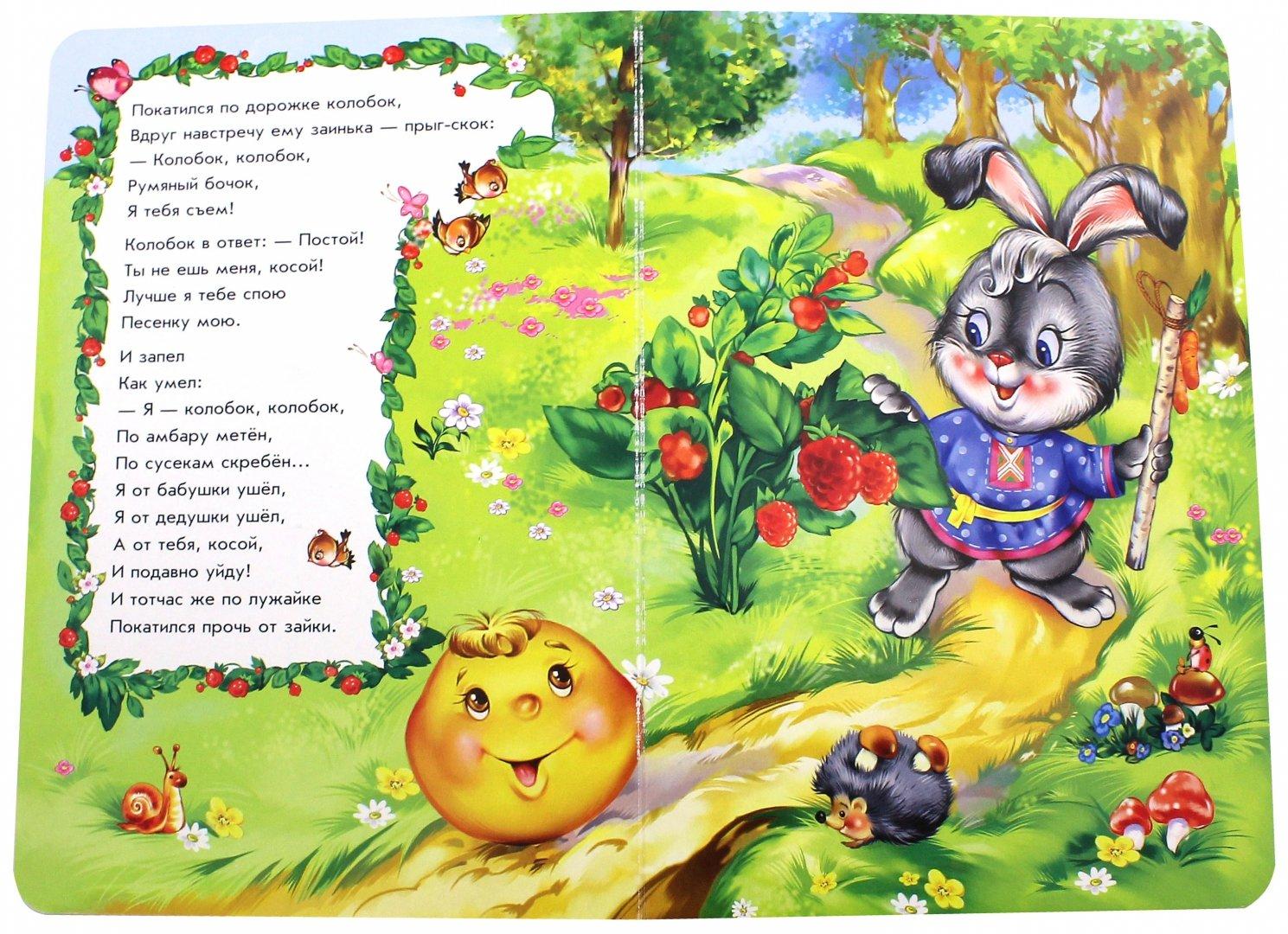 Яркие открытки ко дню рождения колобка