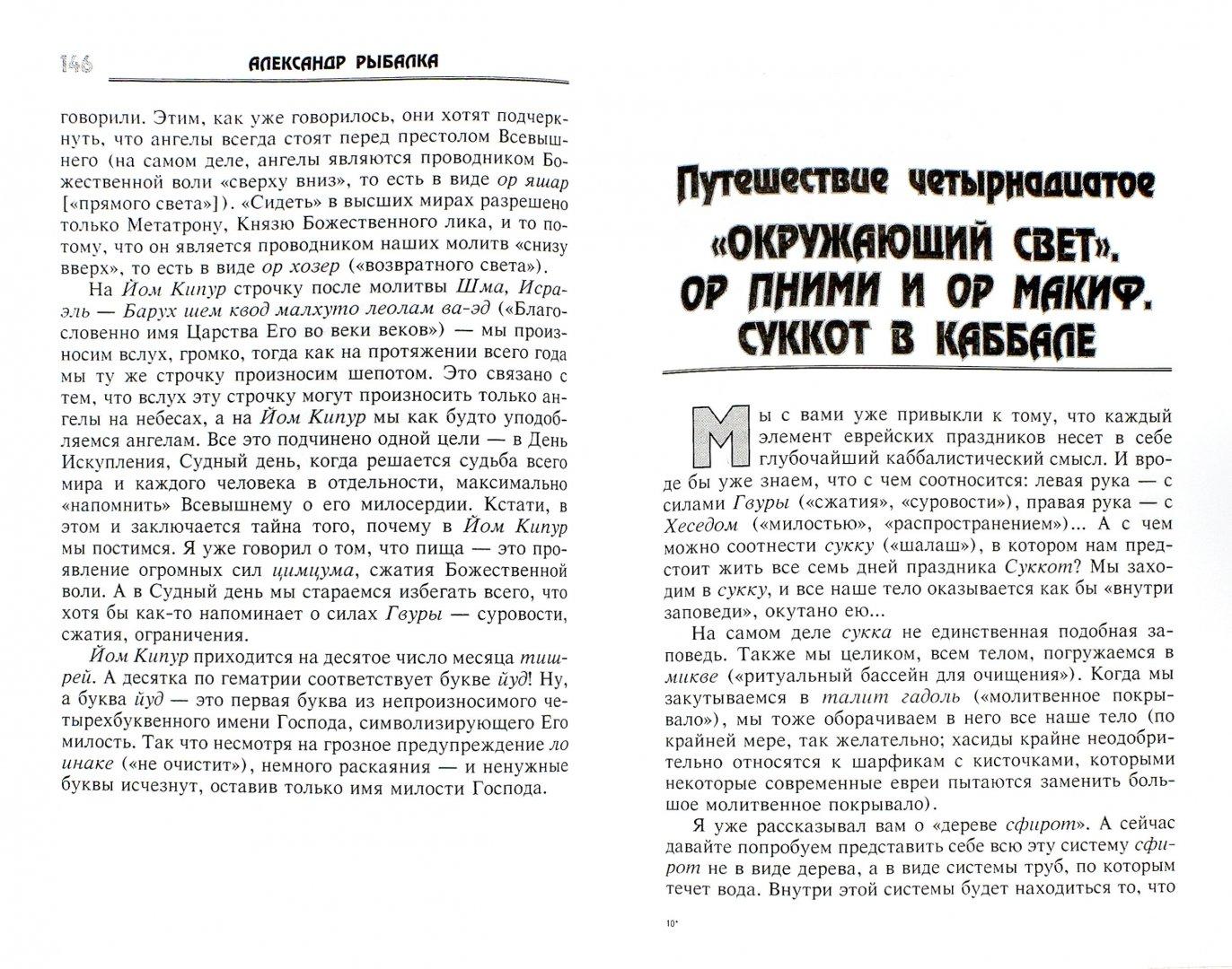 Иллюстрация 1 из 16 для Путеводитель по миру каббалы - Александр Рыбалка | Лабиринт - книги. Источник: Лабиринт