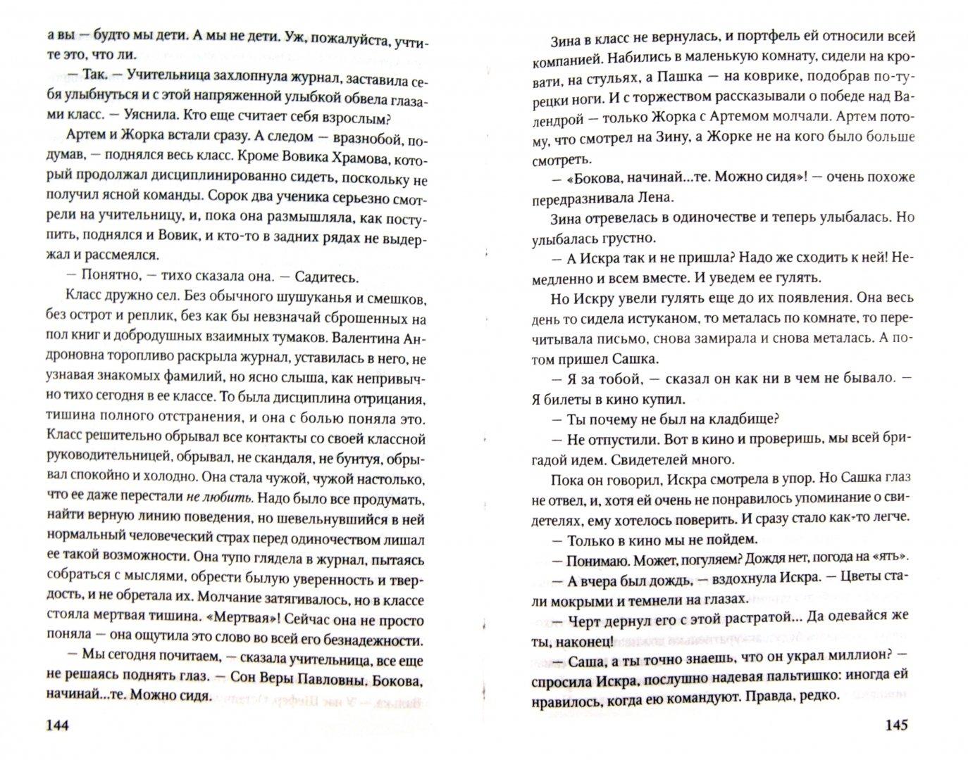 Иллюстрация 1 из 15 для А зори здесь тихие... - Борис Васильев | Лабиринт - книги. Источник: Лабиринт