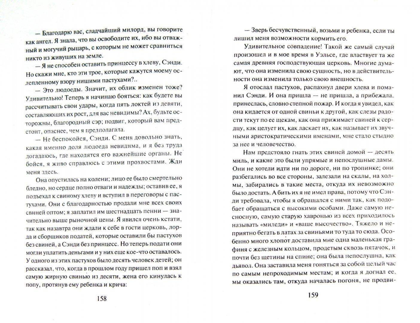Иллюстрация 1 из 10 для Янки из Коннектикута при дворе короля Артура - Марк Твен | Лабиринт - книги. Источник: Лабиринт
