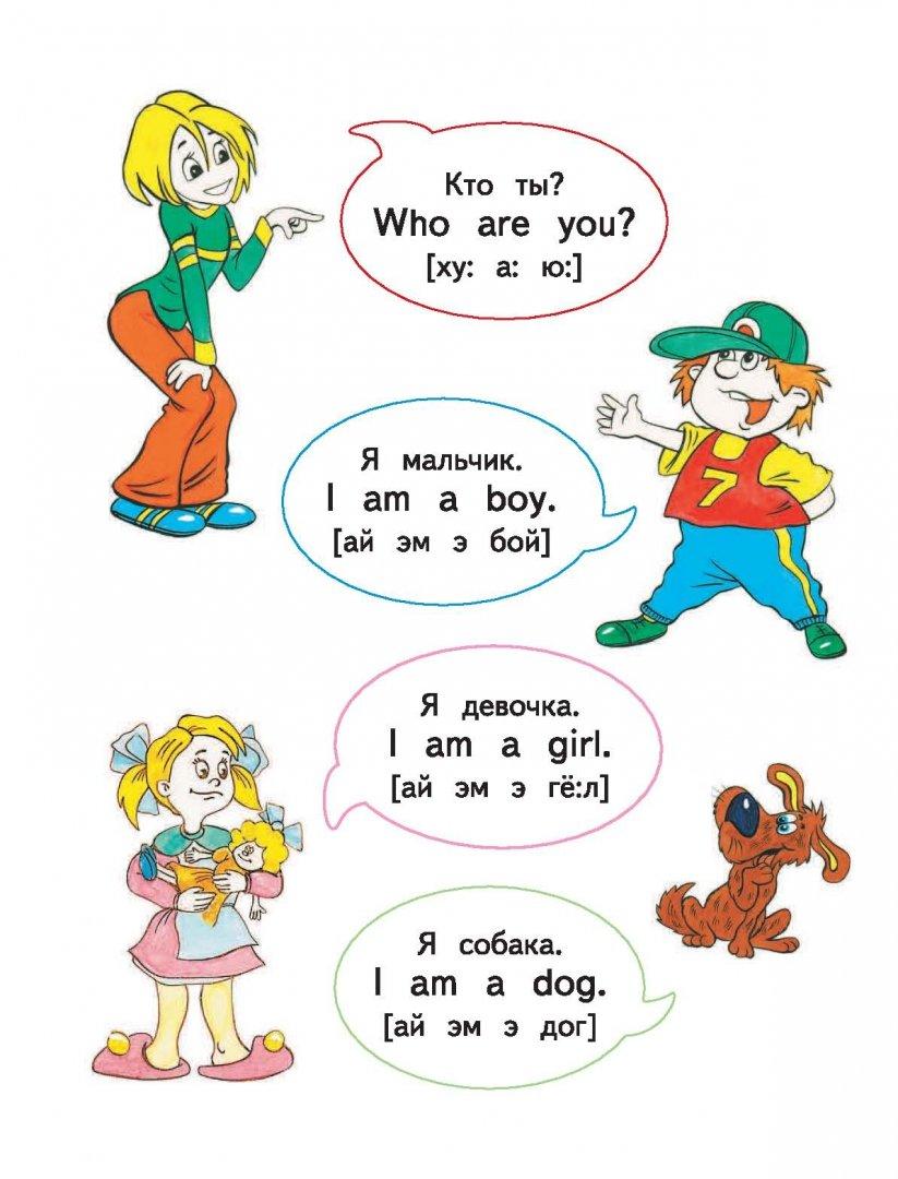Картинки для детей английские