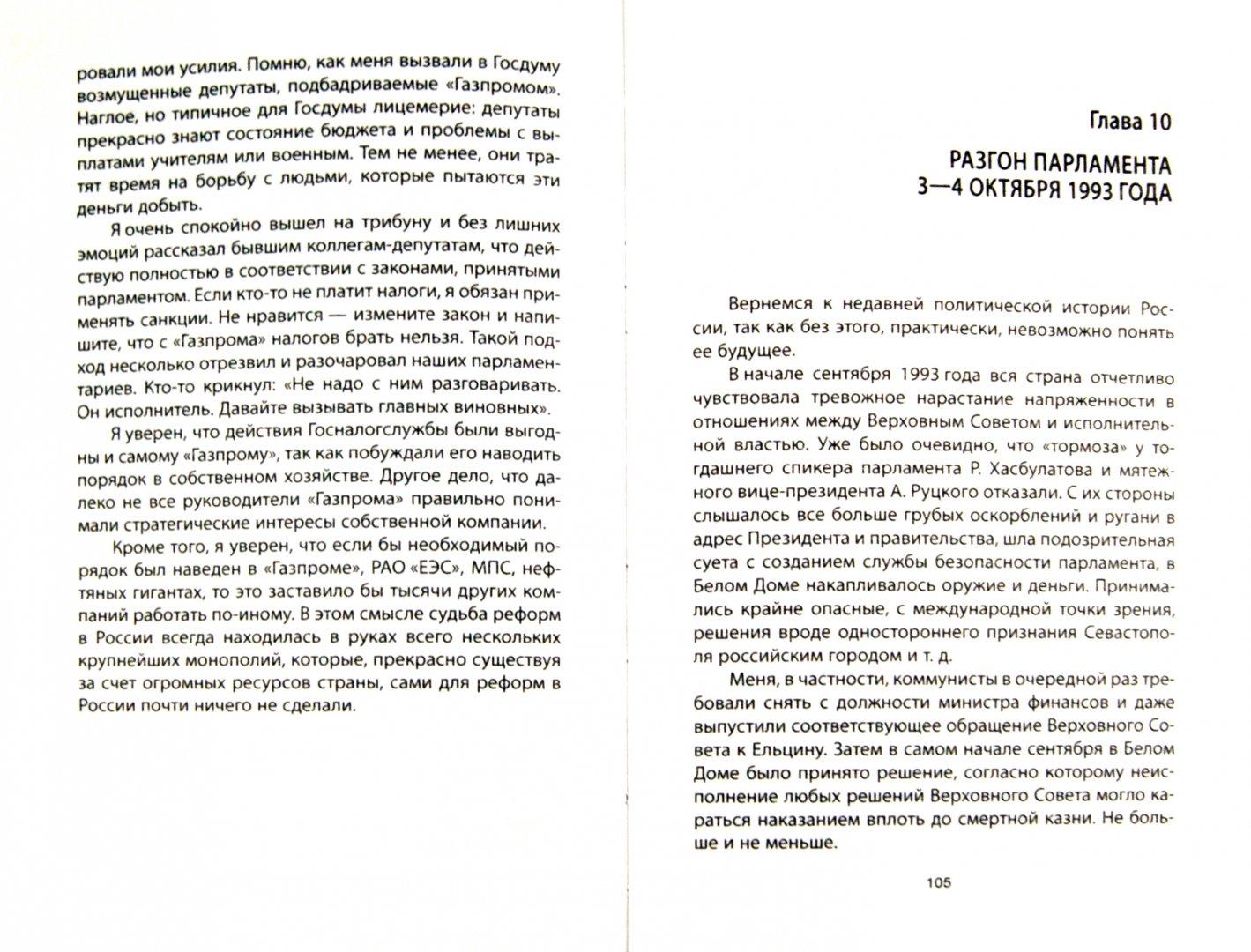 Иллюстрация 1 из 10 для Десять безумных лет с Борисом Ельциным - Борис Федоров | Лабиринт - книги. Источник: Лабиринт