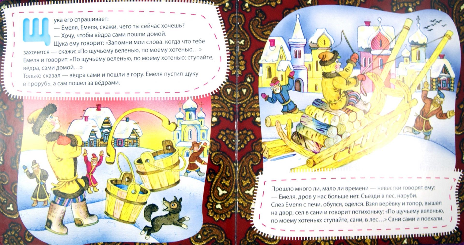 главные герои сказки по щучьему велению для читательского дневника даже чего