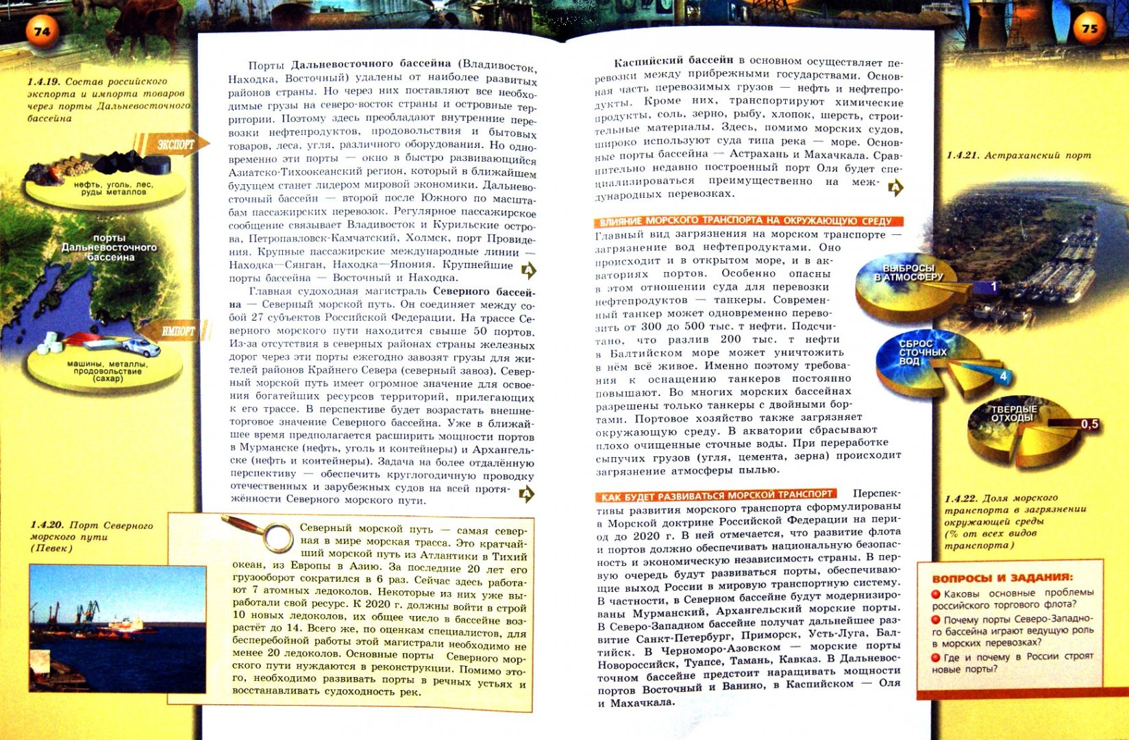 Иллюстрация 1 из 24 для География. Россия: природа, население, хозяйство. 9 класс. Учебник (+DVD) - Дронов, Савельева   Лабиринт - книги. Источник: Лабиринт
