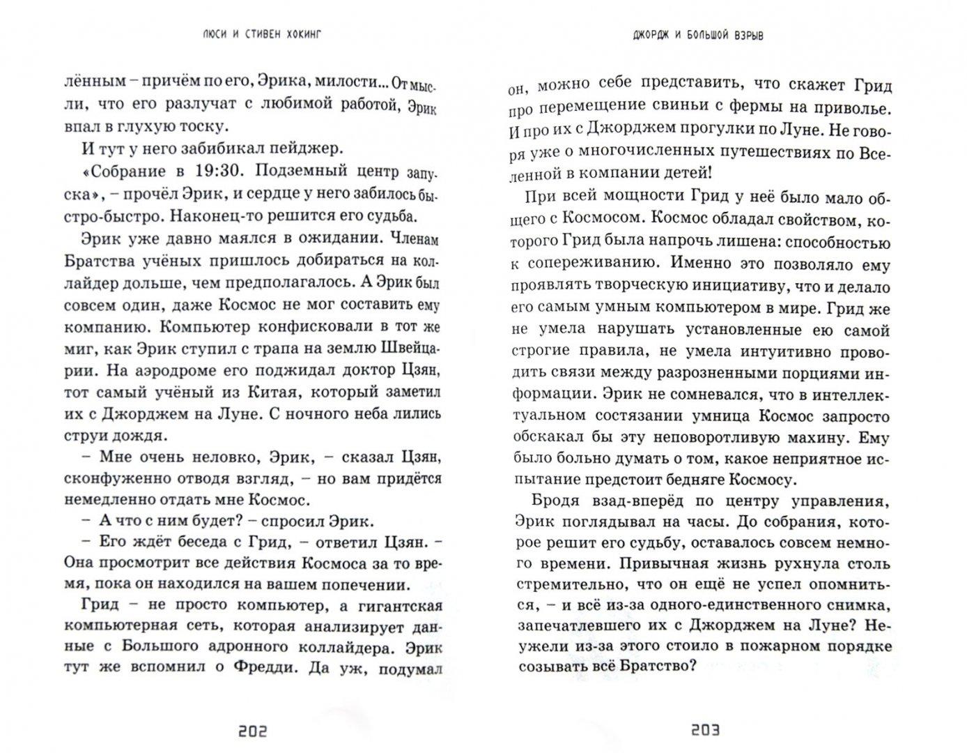 Иллюстрация 1 из 42 для Джордж и Большой взрыв - Хокинг, Хокинг | Лабиринт - книги. Источник: Лабиринт