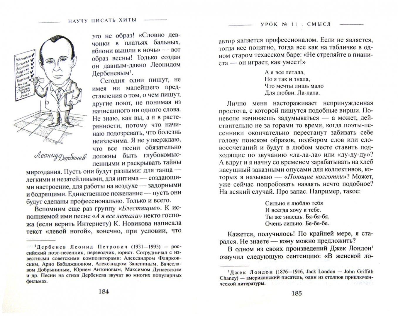 Иллюстрация 1 из 15 для Научу писать хиты - Юрий Лоза   Лабиринт - книги. Источник: Лабиринт
