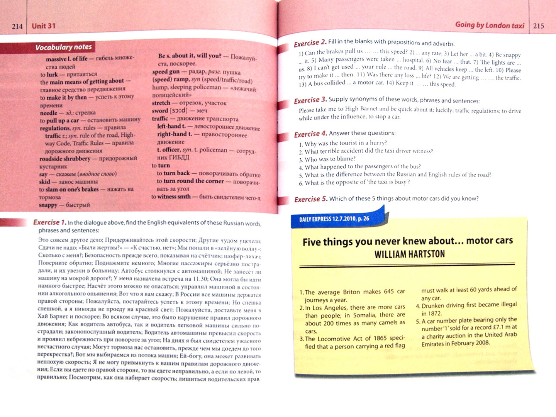 Иллюстрация 1 из 9 для Разговорный английский. Повседневная жизнь Англии (+СD) - Григорий Вейхман | Лабиринт - книги. Источник: Лабиринт