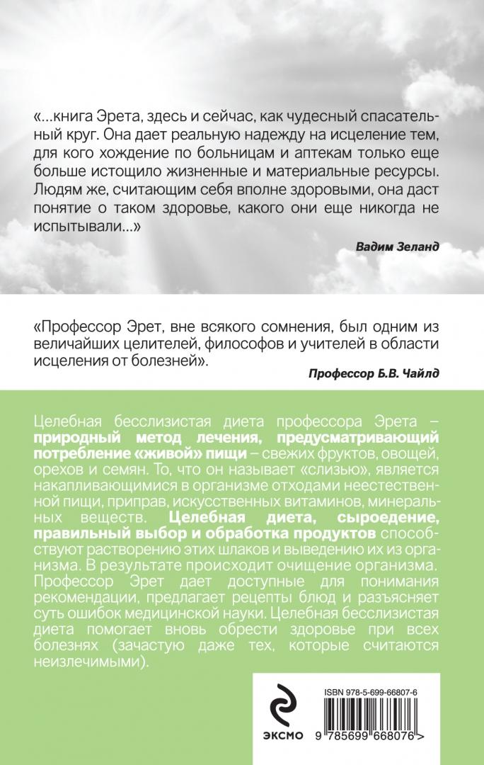 Иллюстрация 1 из 28 для Живое питание по методу доктора Эрета (с предисловием Вадима Зеланда) - Арнольд Эрет | Лабиринт - книги. Источник: Лабиринт