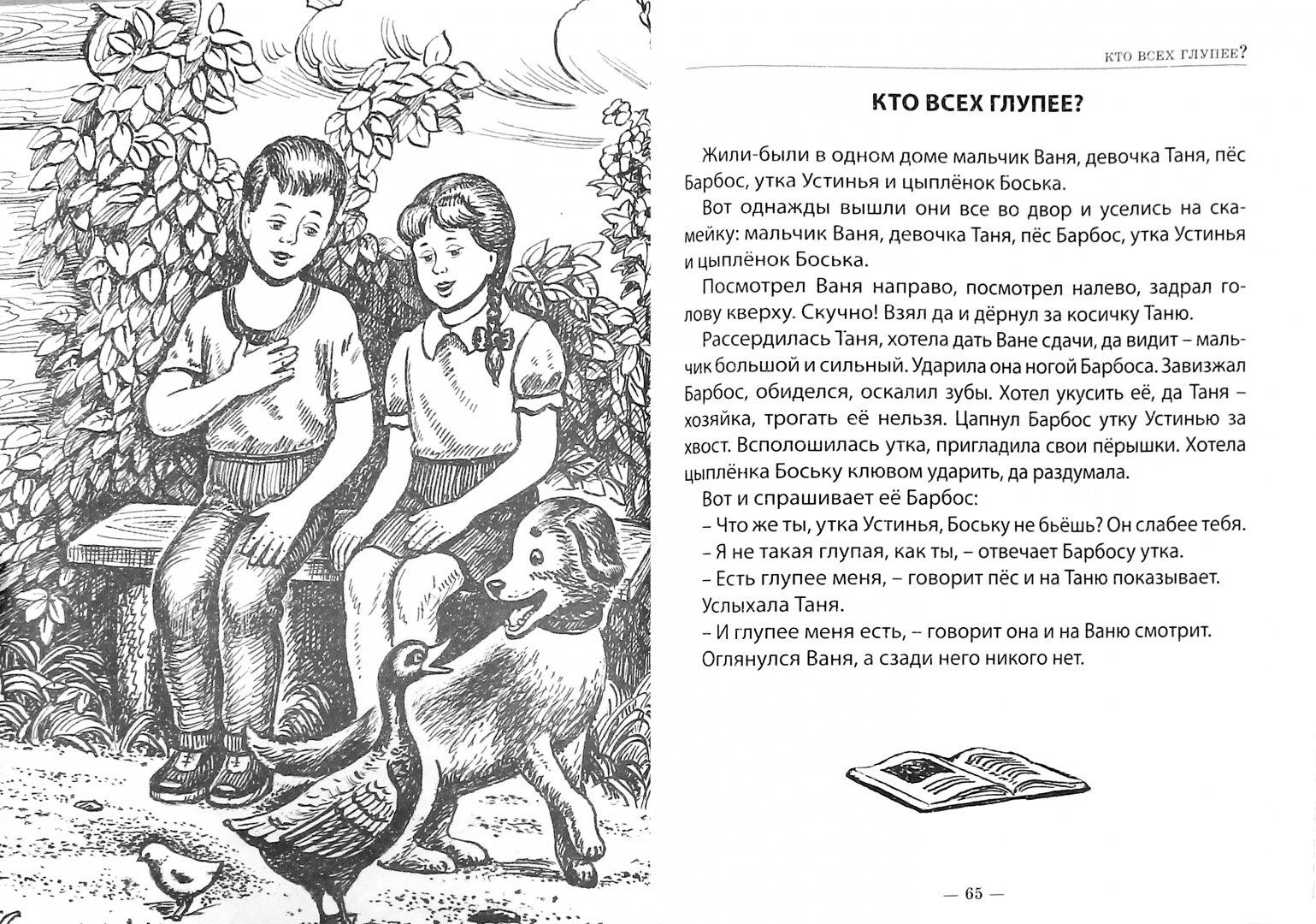 Иллюстрация 1 из 59 для Волшебное слово - Валентина Осеева | Лабиринт - книги. Источник: Лабиринт