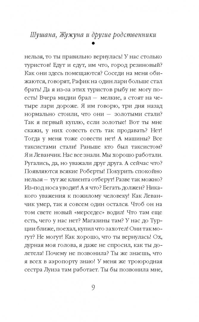 Иллюстрация 8 из 21 для Шушана, Жужуна и другие родственники - Маша Трауб | Лабиринт - книги. Источник: Лабиринт