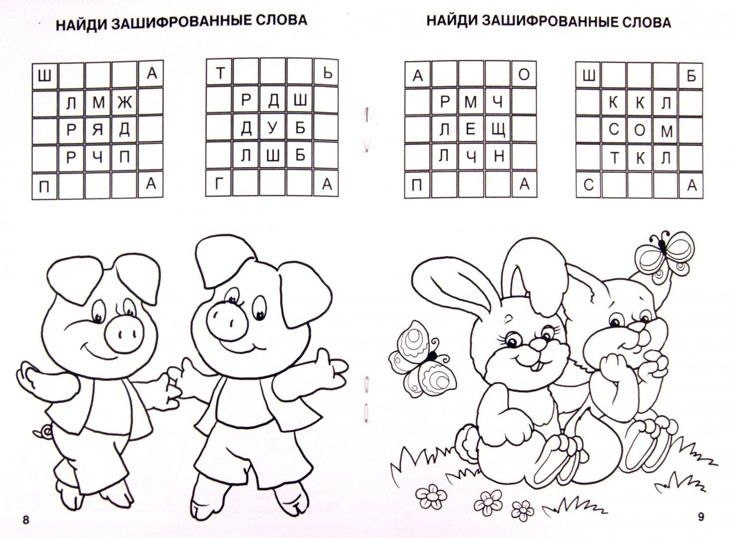 Иллюстрация 1 из 9 для Умные задания - Марина Дружинина | Лабиринт - книги. Источник: Лабиринт