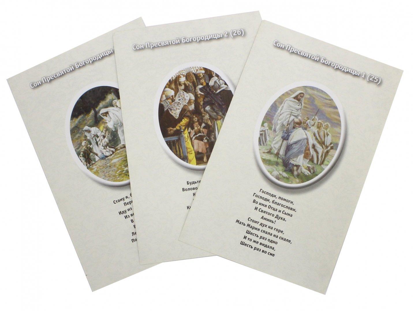 Сны пресвятой богородицы открытки обереги, праздником пасхи поздравлениями