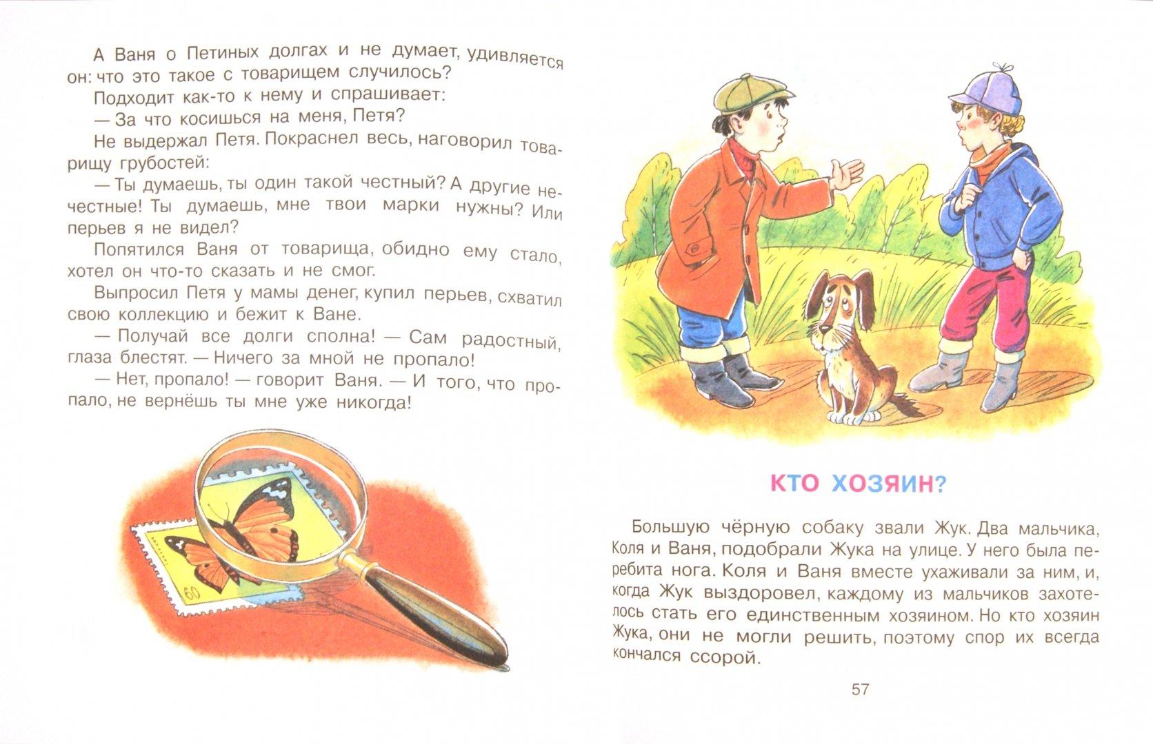 Иллюстрация 1 из 26 для Волшебное слово - Валентина Осеева | Лабиринт - книги. Источник: Лабиринт