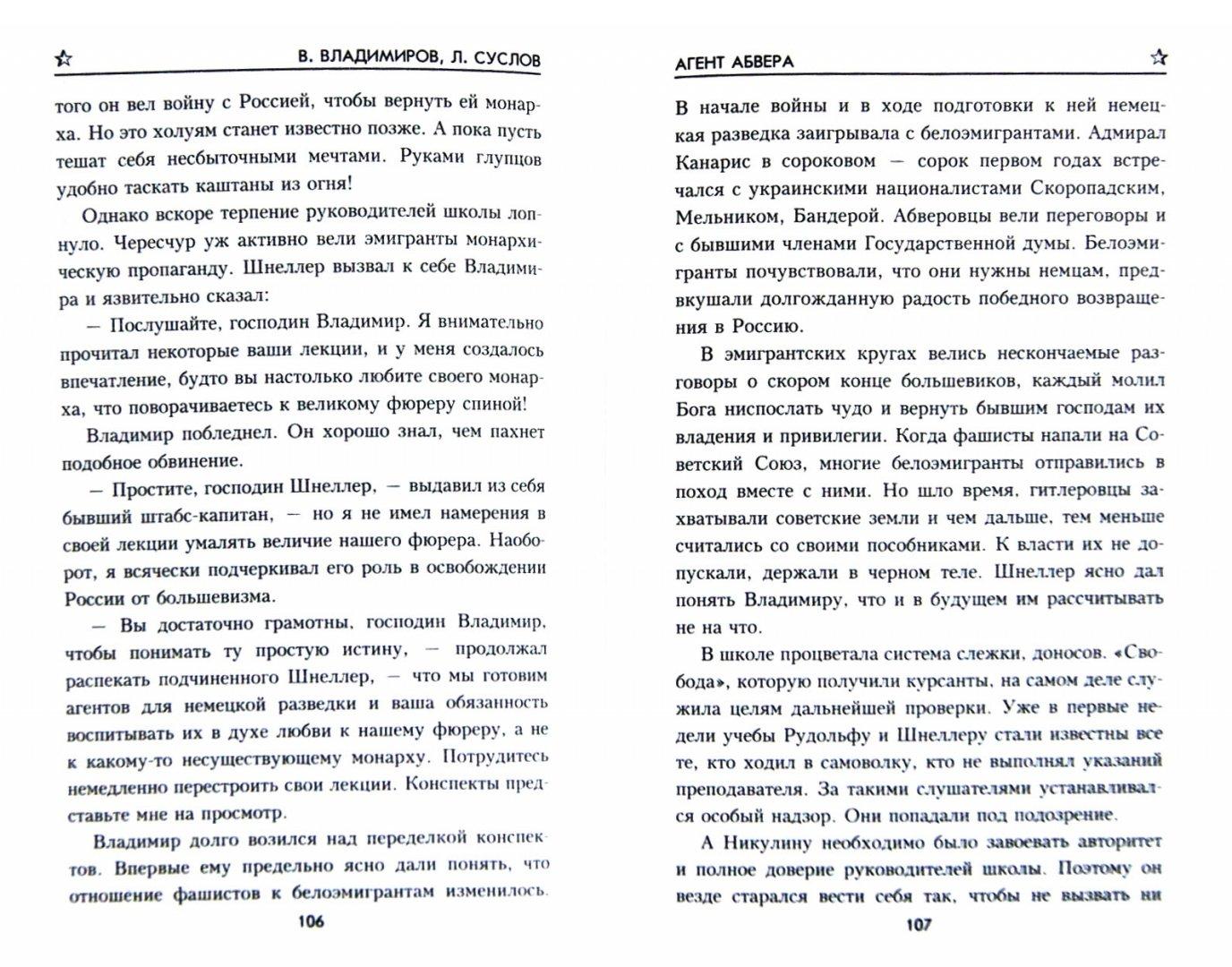 Иллюстрация 1 из 12 для Агент абвера - Владимиров, Суслов | Лабиринт - книги. Источник: Лабиринт