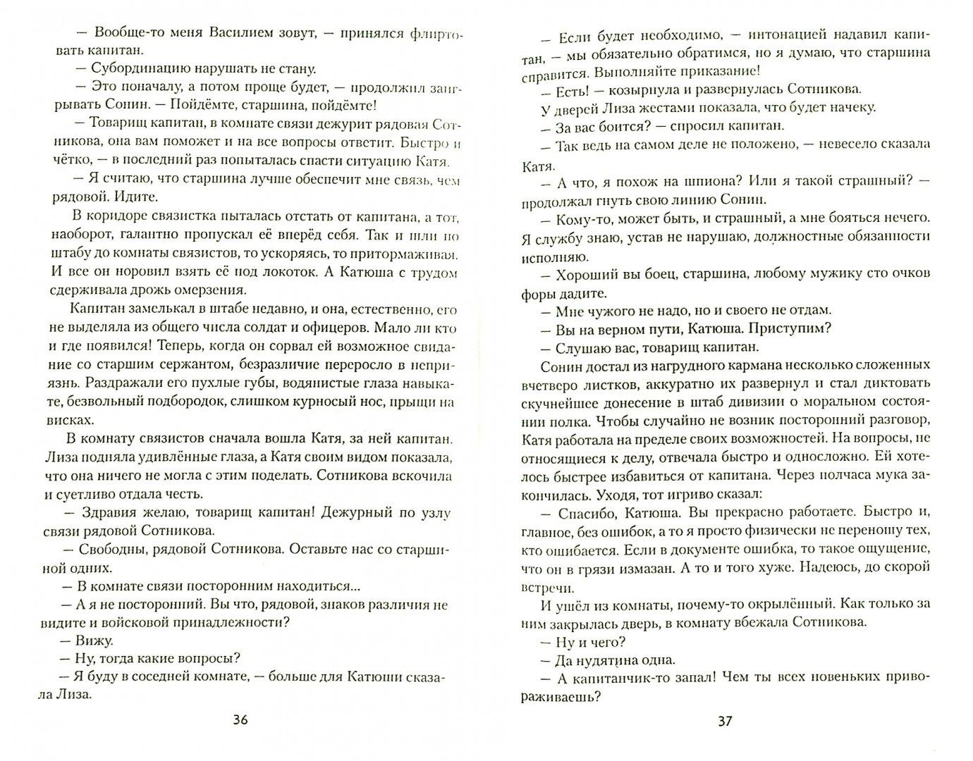 Иллюстрация 1 из 8 для Ход конем - Андрей Батуханов | Лабиринт - книги. Источник: Лабиринт
