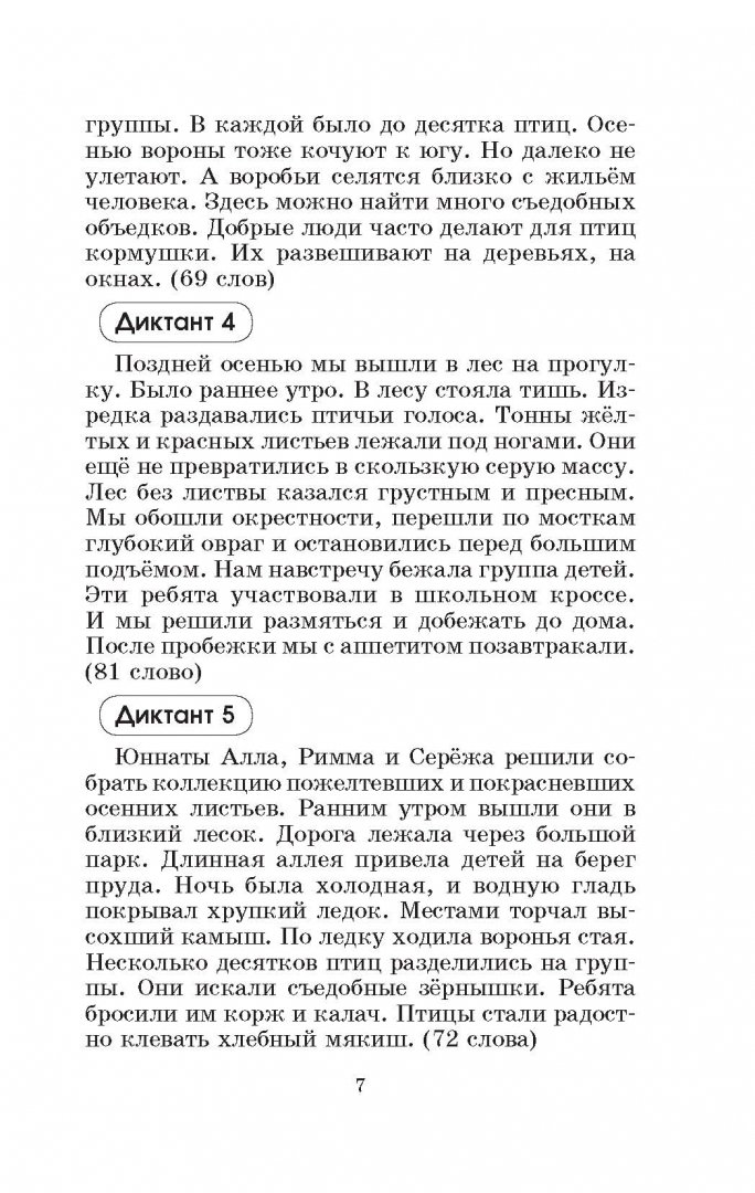 Иллюстрация 7 из 10 для Русский язык. 4 класс. Контрольные диктанты - Узорова, Нефедова | Лабиринт - книги. Источник: Лабиринт