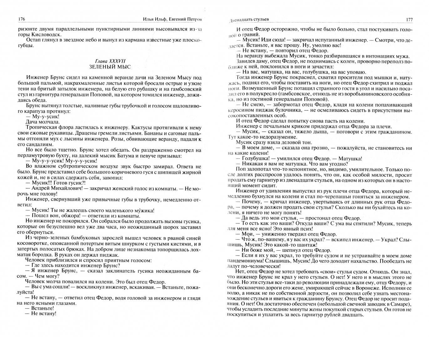 Иллюстрация 1 из 63 для Полное собрание сочинений в одном томе - Ильф, Петров   Лабиринт - книги. Источник: Лабиринт