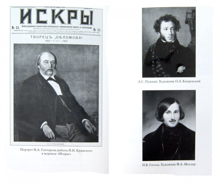 Иллюстрация 1 из 13 для Гончаров - Владимир Мельник   Лабиринт - книги. Источник: Лабиринт