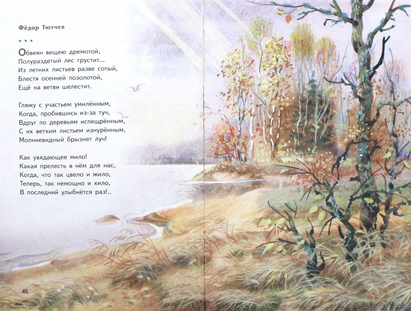 картинки об осени короткие красивые русских поэтов ради надо