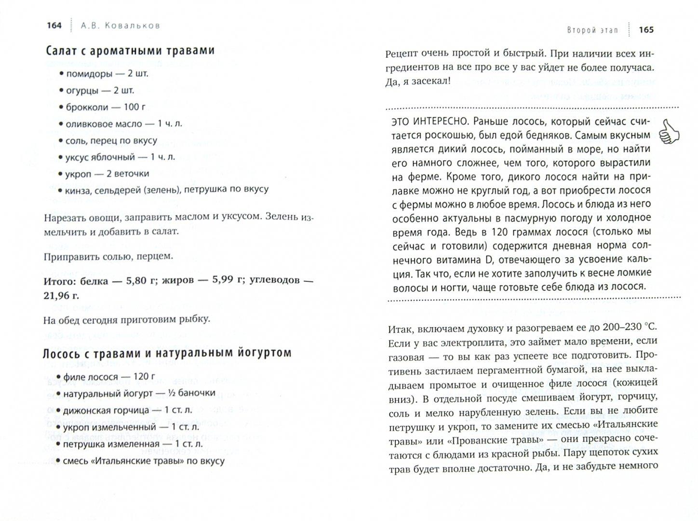 Иллюстрация 1 из 20 для Худеем интересно. Рецепты вкусной и здоровой жизни - Алексей Ковальков   Лабиринт - книги. Источник: Лабиринт
