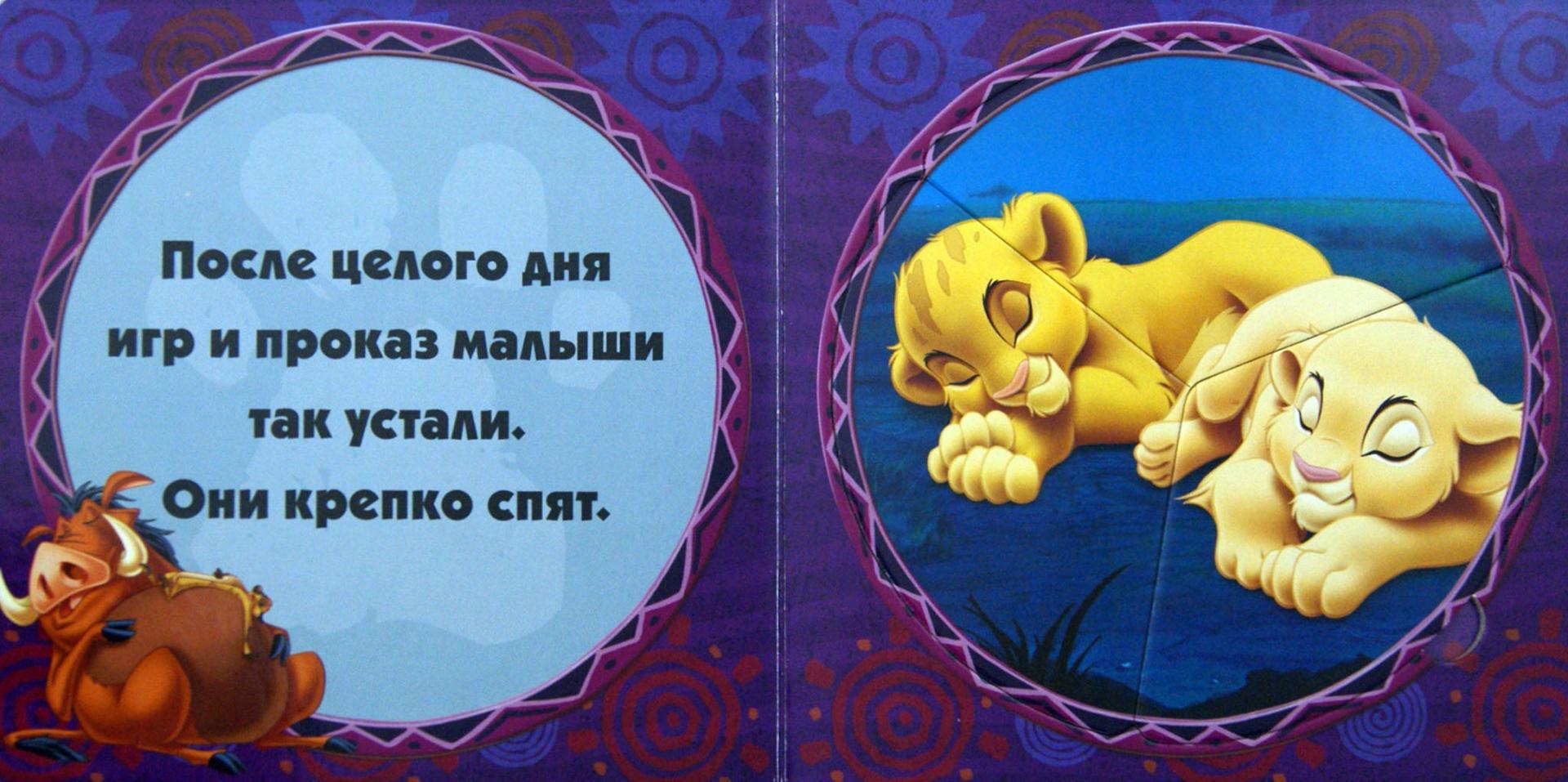 Иллюстрация 1 из 10 для Король Лев. Симба и Нала. Развивающая книжка   Лабиринт - книги. Источник: Лабиринт