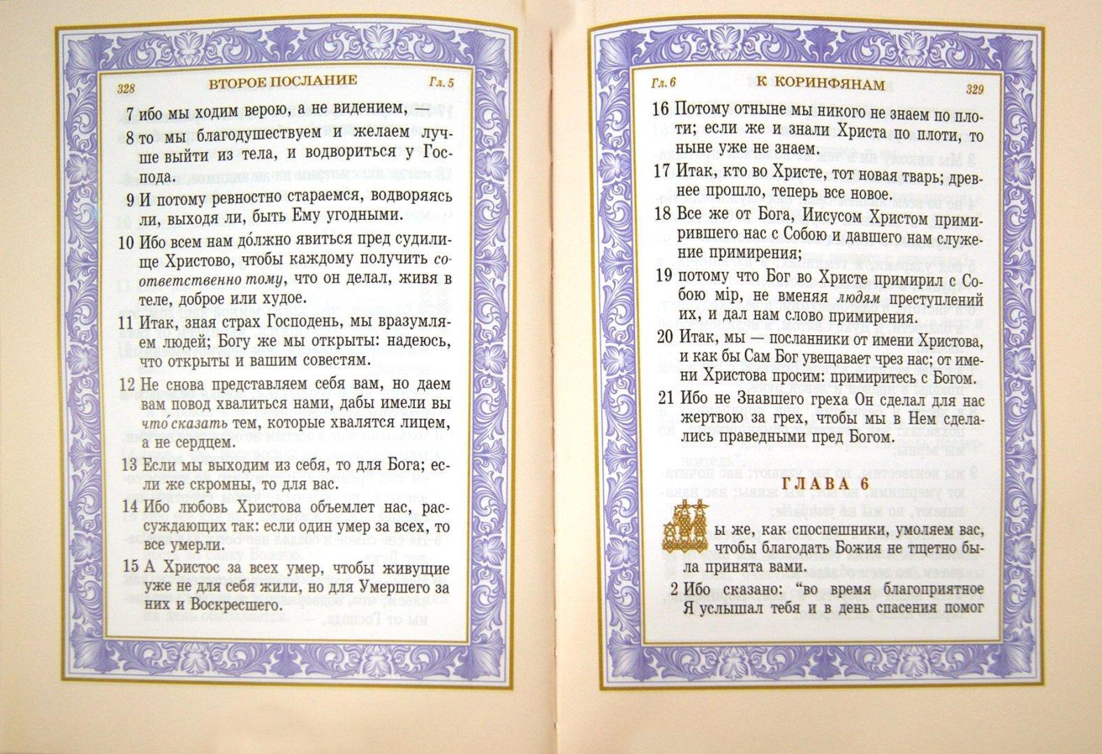 Иллюстрация 1 из 5 для Новый Завет. Апостол. Книга 2 | Лабиринт - книги. Источник: Лабиринт