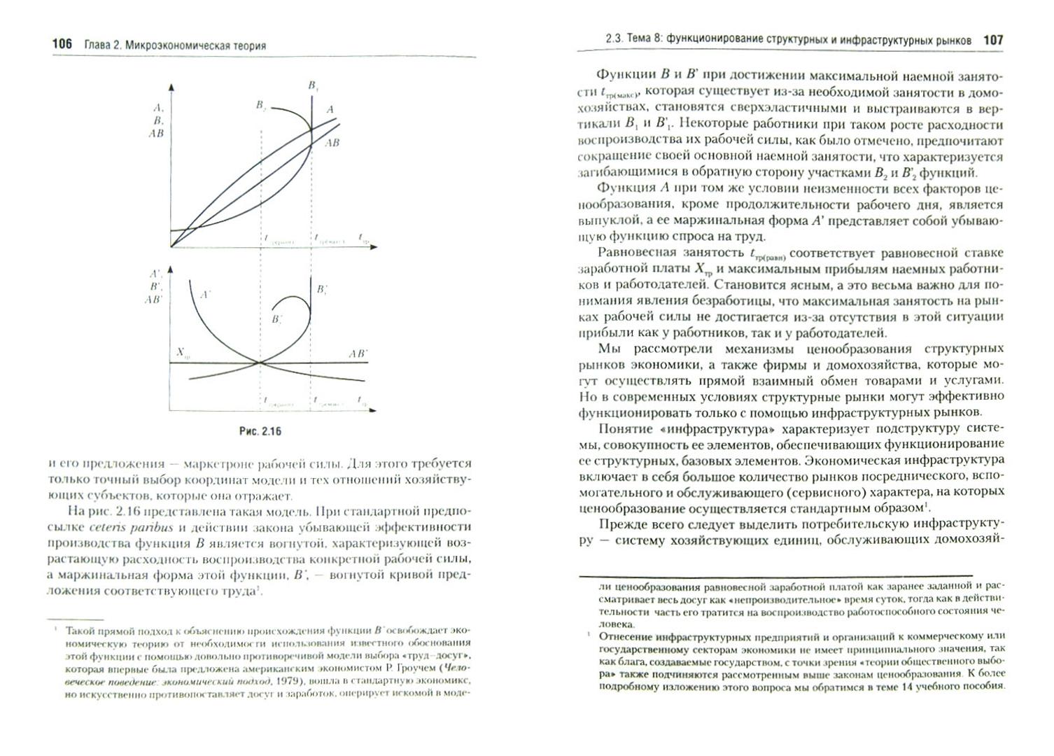 Иллюстрация 1 из 12 для Экономическая теория. Учебное пособие - Владимир Гродский | Лабиринт - книги. Источник: Лабиринт