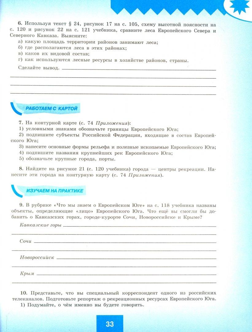 Иллюстрация 1 из 5 для География. 9 класс. Мой тренажер - Вера Николина   Лабиринт - книги. Источник: Лабиринт
