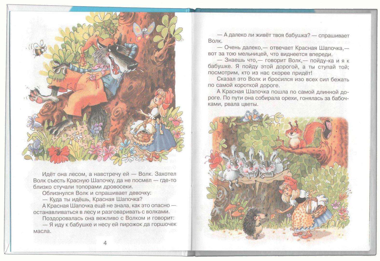 Иллюстрация 1 из 16 для Волшебные сказки Шарля Перро - Шарль Перро | Лабиринт - книги. Источник: Лабиринт