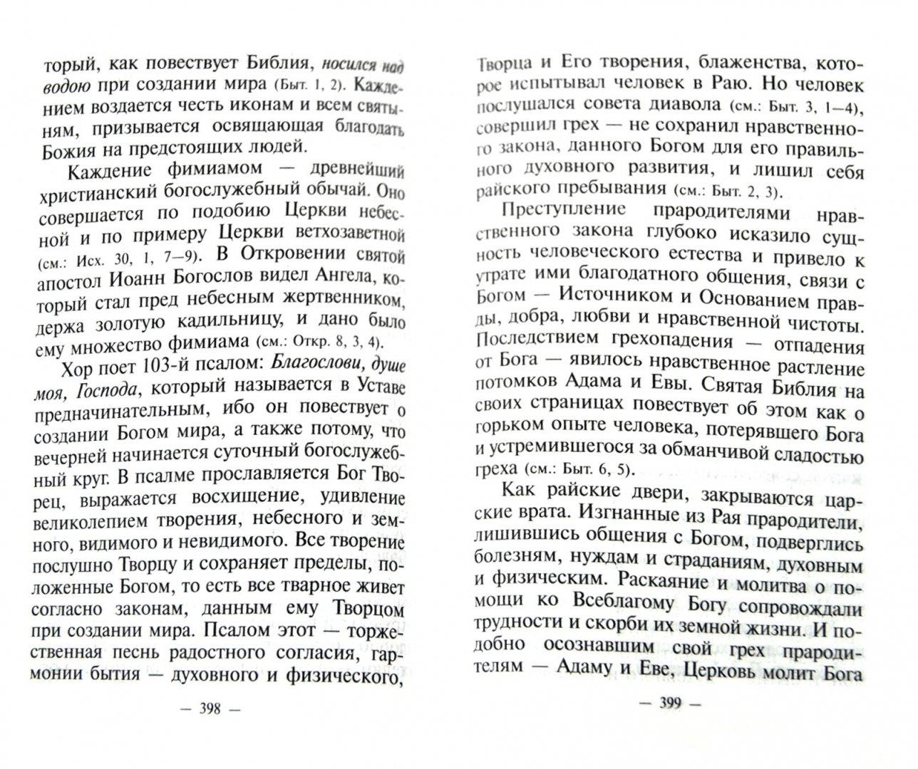 Иллюстрация 1 из 10 для Закон Божий   Лабиринт - книги. Источник: Лабиринт