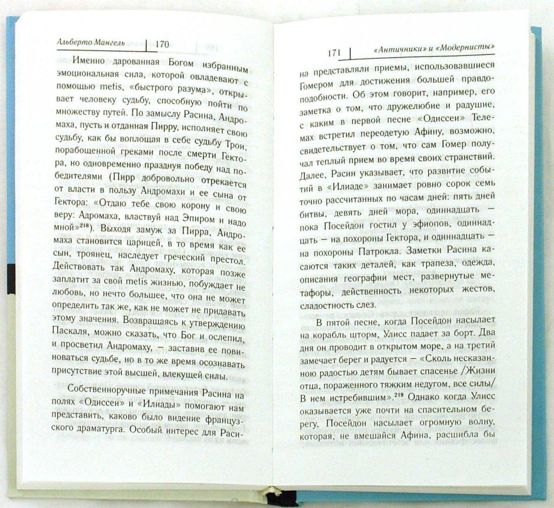 """Иллюстрация 1 из 2 для Гомер. """"Илиада"""" и """"Одиссея"""" - Альберто Мангель   Лабиринт - книги. Источник: Лабиринт"""