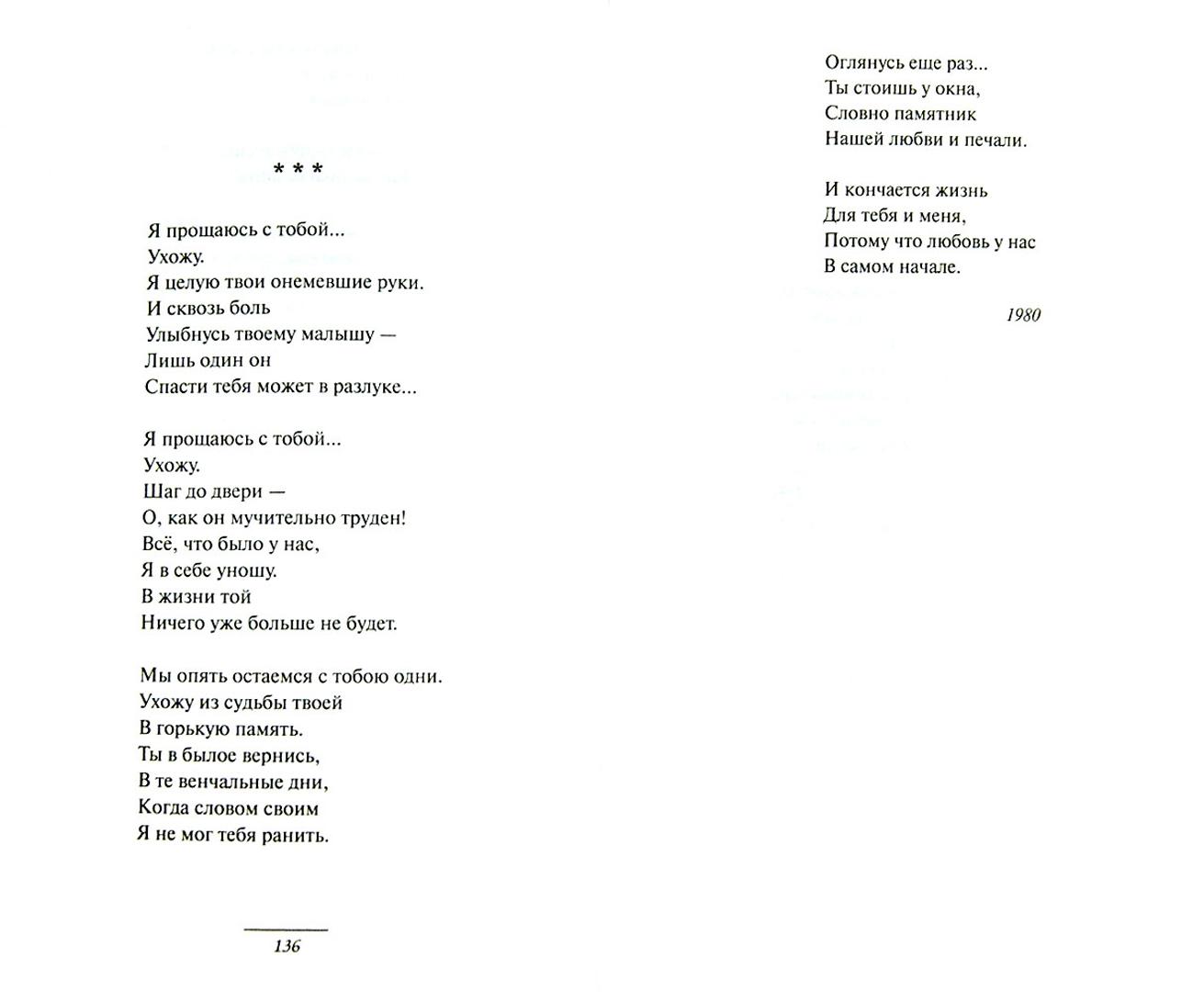 Иллюстрация 1 из 7 для Долгая жизнь любви - Андрей Дементьев | Лабиринт - книги. Источник: Лабиринт