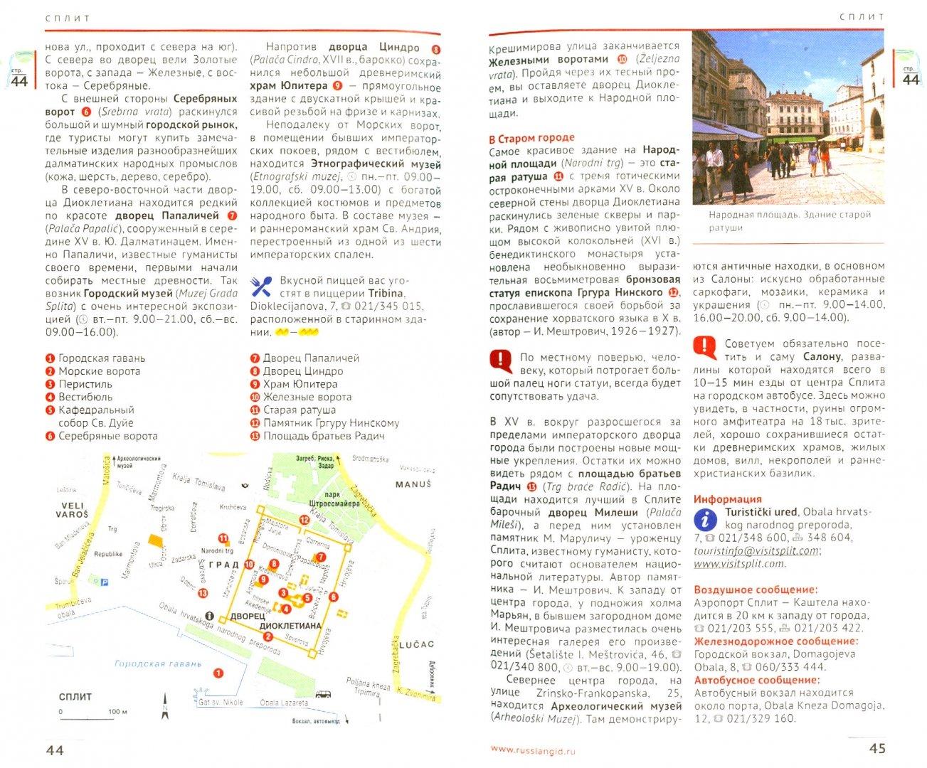 Иллюстрация 1 из 35 для Хорватия (с мини-разговорником) - Пернат, Калинин | Лабиринт - книги. Источник: Лабиринт