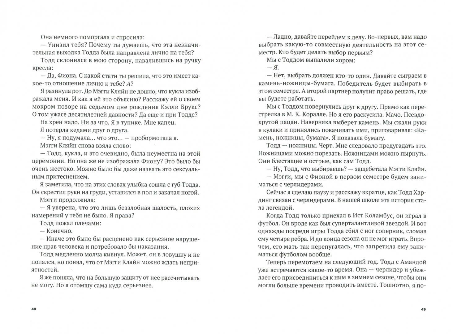 Иллюстрация 1 из 29 для Учебный роман - Кристин Уокер   Лабиринт - книги. Источник: Лабиринт