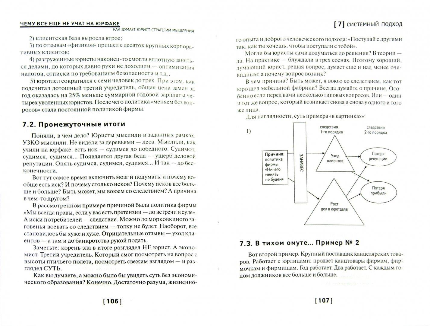 Иллюстрация 1 из 4 для Чему все еще не учат на юрфаке. Как думает юрист. Стратегия мышления - Вячеслав Оробинский   Лабиринт - книги. Источник: Лабиринт