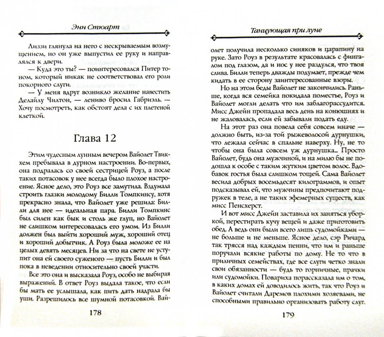 Иллюстрация 1 из 11 для Танцующая при луне - Энн Стюарт | Лабиринт - книги. Источник: Лабиринт