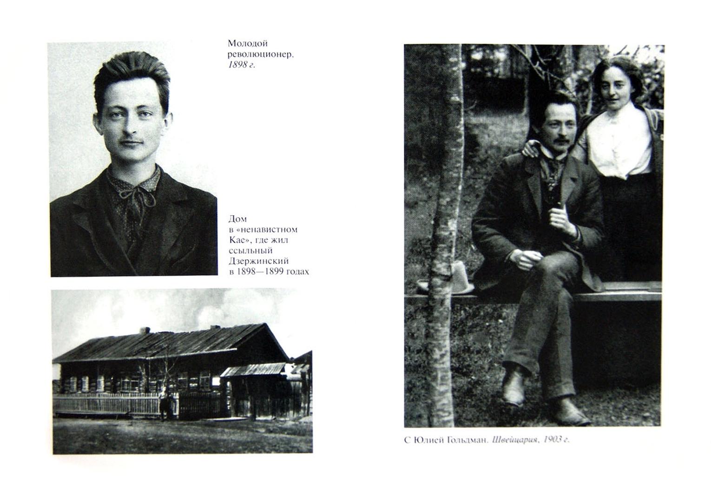 Иллюстрация 1 из 34 для Дзержинский - Сергей Кредов | Лабиринт - книги. Источник: Лабиринт