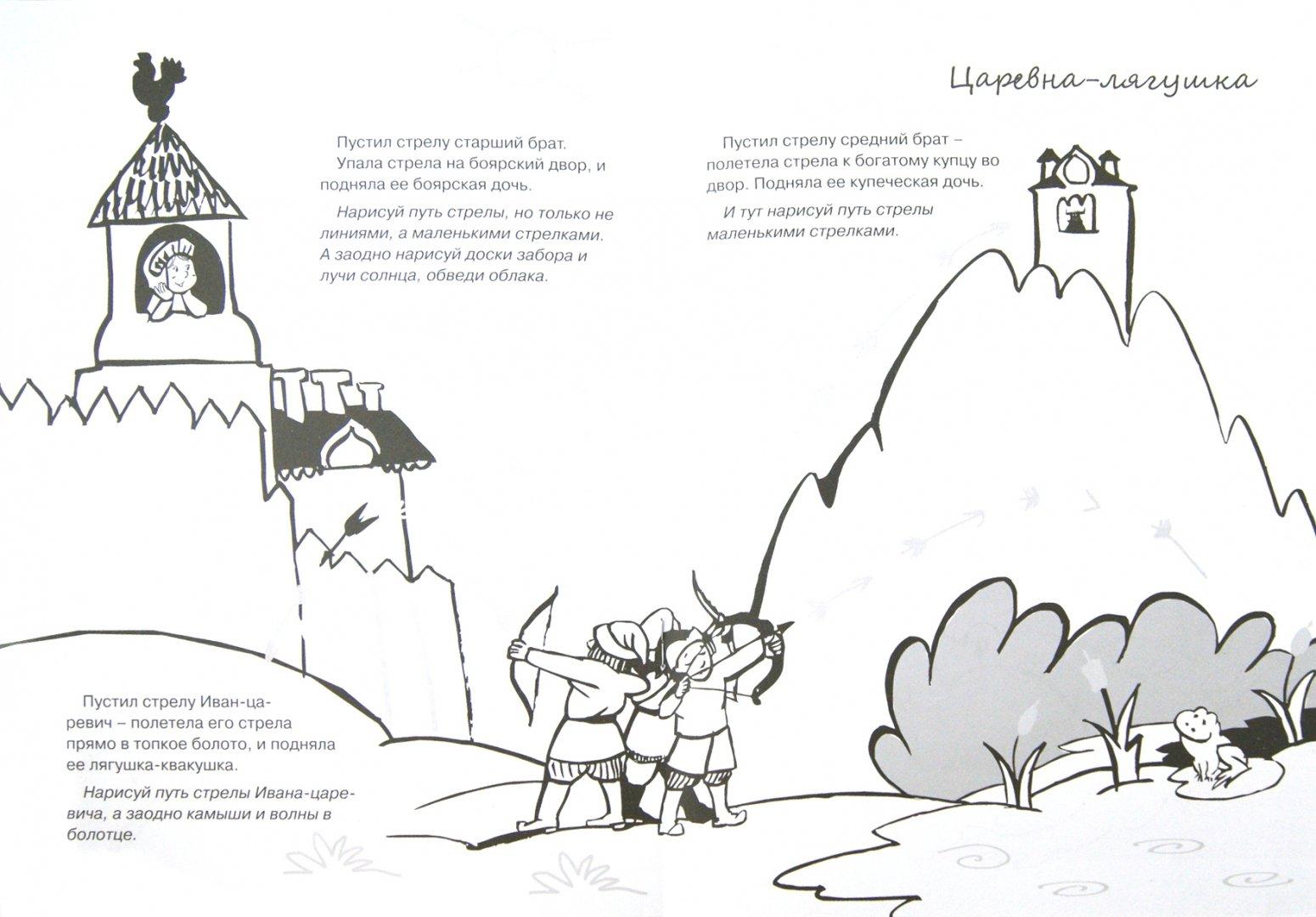 Иллюстрация 1 из 31 для Прописи. Спасти царевну! | Лабиринт - книги. Источник: Лабиринт