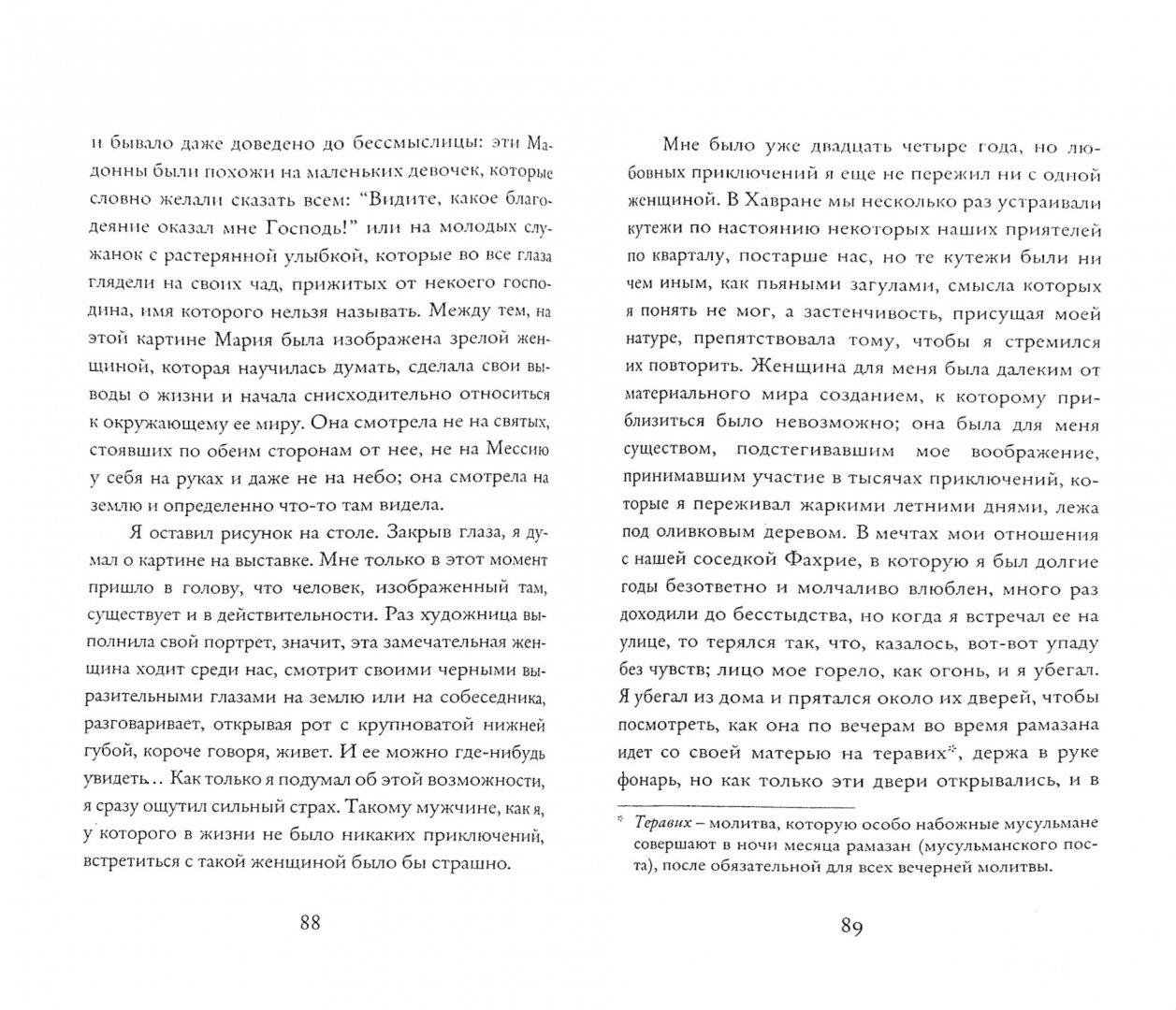 Иллюстрация 1 из 13 для Мадонна в меховом манто - Али Сабахаттин | Лабиринт - книги. Источник: Лабиринт