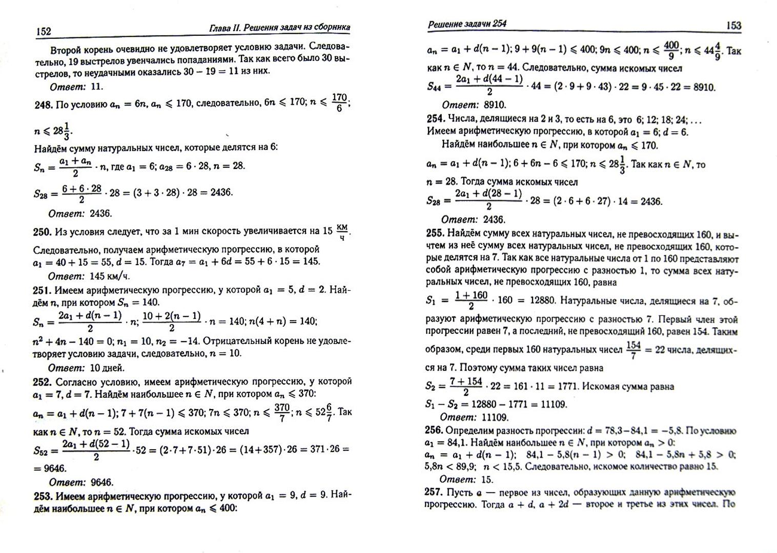 Решение задачи 19 гиа математика дидактический материал решение задач 1 класс