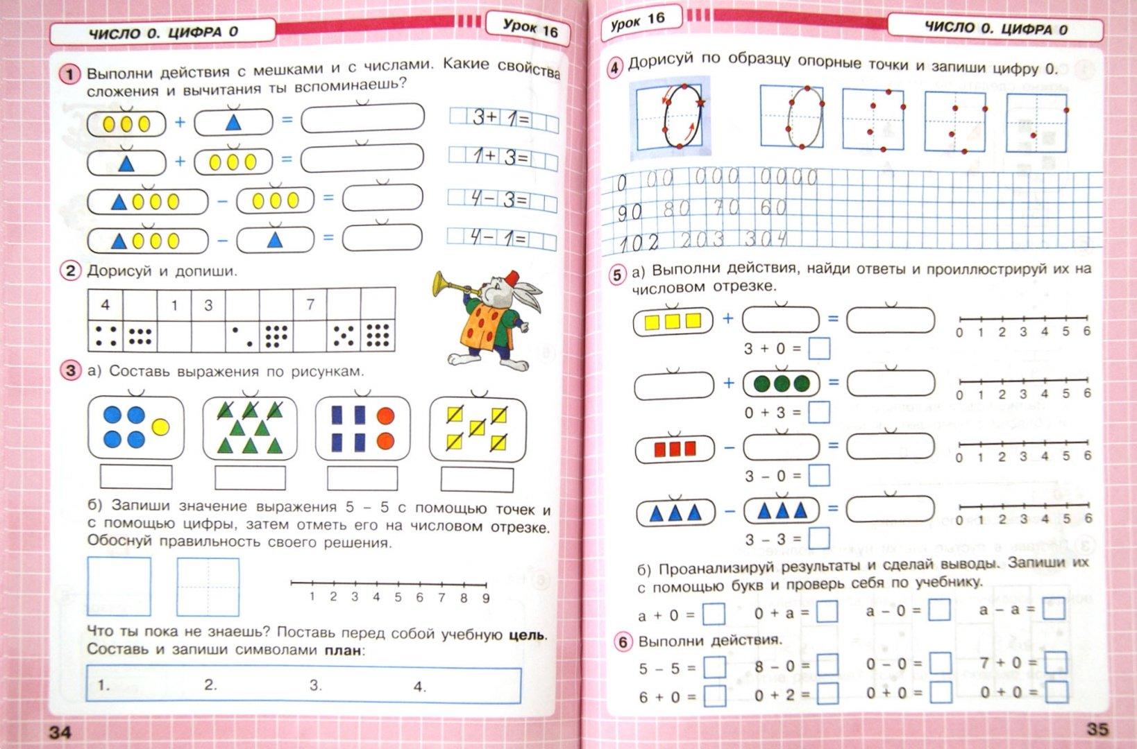 Математика. 1 класс. Учусь учиться. Учебник (комплект из 3 книг.