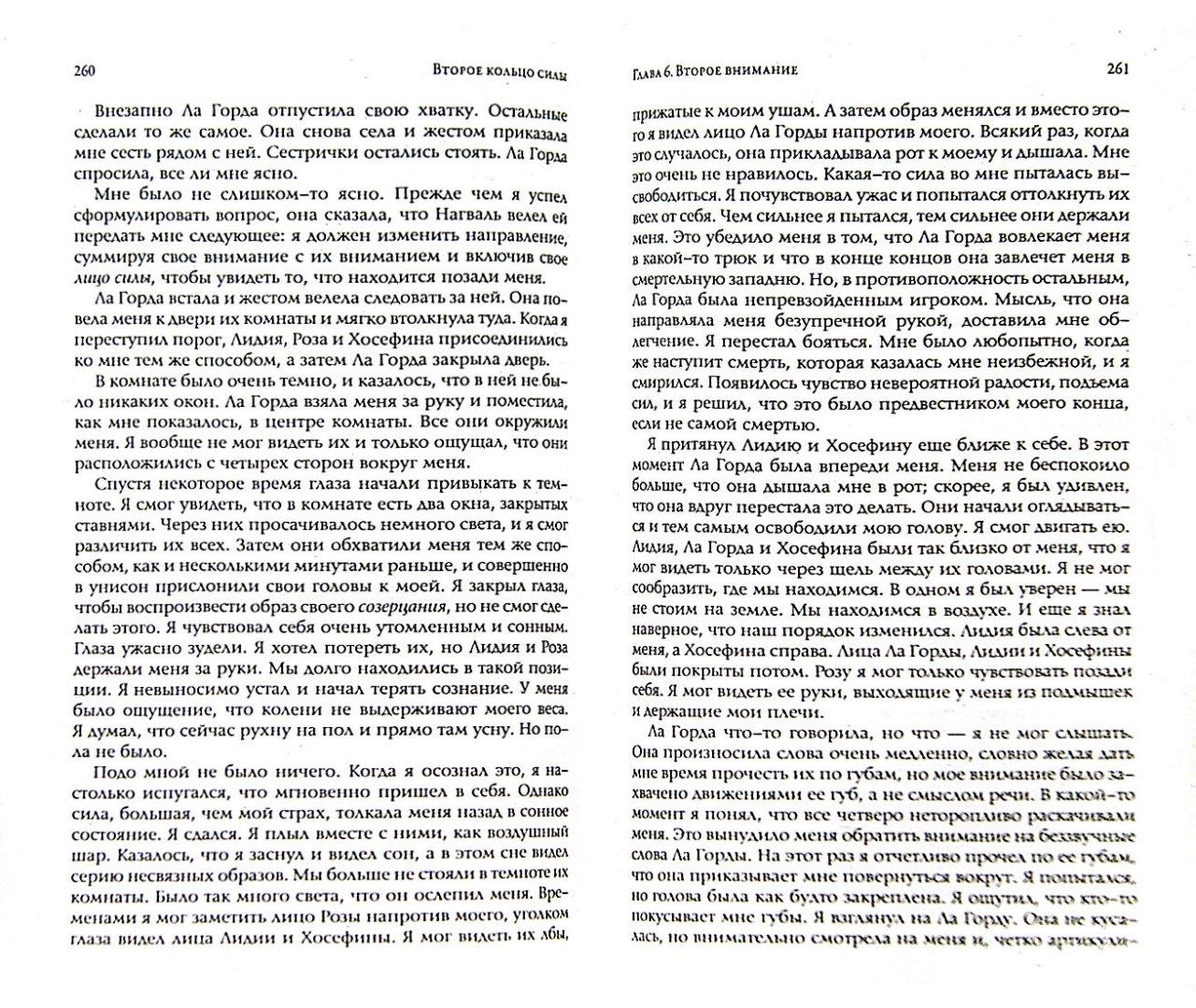Иллюстрация 1 из 46 для Второе кольцо силы. Дар Орла - Карлос Кастанеда   Лабиринт - книги. Источник: Лабиринт