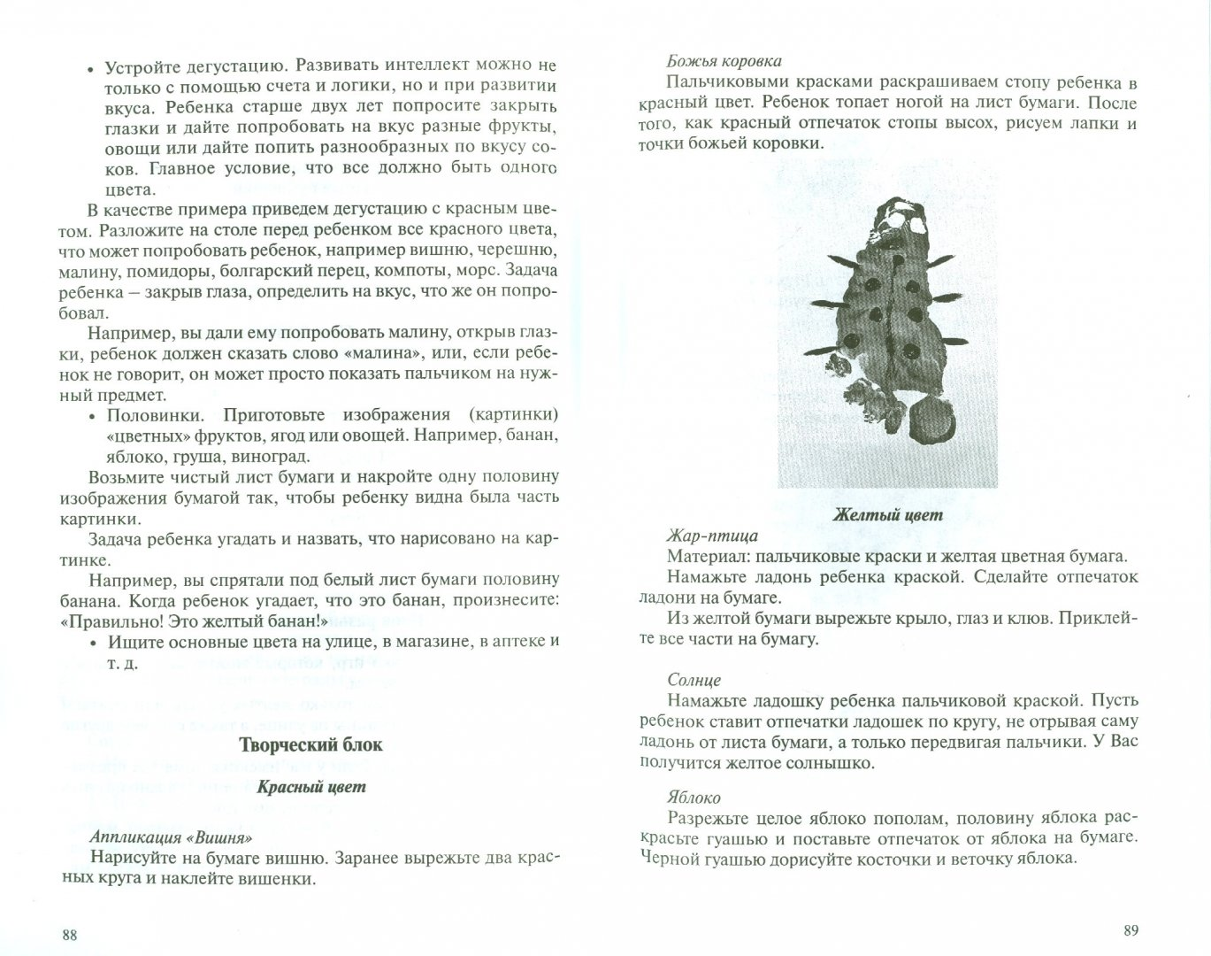 Иллюстрация 1 из 6 для Играем дома. 10 готовых развивающих занятий - Татьяна Толкачева   Лабиринт - книги. Источник: Лабиринт