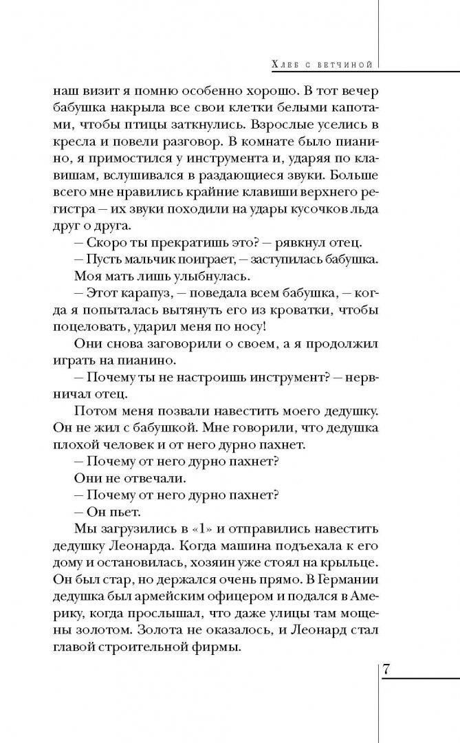 Иллюстрация 6 из 33 для Хлеб с ветчиной - Чарльз Буковски | Лабиринт - книги. Источник: Лабиринт